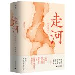 走河:恒河逆旅人(谢旺霖《转山》十年之后重磅回归!林怀民、蒋勋、骆以军等联袂作序推荐。)