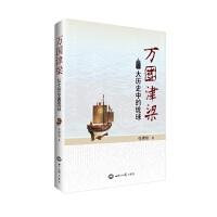 【二手旧书8成新】国津梁:大历史中的琉球 张崇根 9787501249817