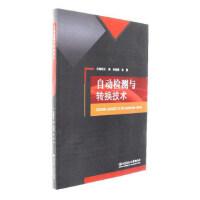 【二手旧书8成新】自动检测与转换技术 王涛,牟爱霞,张蕾 9787568247030