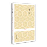 【二手旧书8成新】国学经典:论语 齐冲天,齐小乎 9787534828454