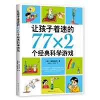让孩子着迷的77*2个经典游戏 (日) 后藤道夫, 爱心树童书 出品 9787544293099