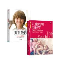 儿童发展心理学+养育男孩(套装2册)孩子教育书籍 学前幼儿心理学沟通和性格 男孩行为习惯培养 青少年青春期叛逆情绪成长