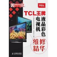 TCL王牌液晶彩色电视机维修精华(仅适用PC阅读)(电子书)