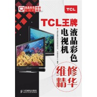 TCL王牌液晶彩色电视机维修精华(仅适用PC阅读)