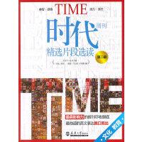 时代周刊精选片段选读第二辑(文化・教育)
