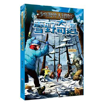 少年野外大冒险系列  雪野奇遇 惊险刺激的野外探险,高潮迭起的故事情节,趣味丛生的励志经典。读少年野外冒险故事,向有梦想的青春致敬。