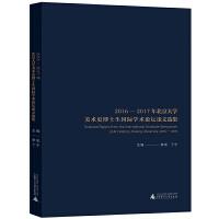 2016-2017年北京大学美术史博士生国际学术论坛论文选集