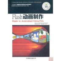 【二手旧书8成新】Flash动画制作 刘佳 9787550205383