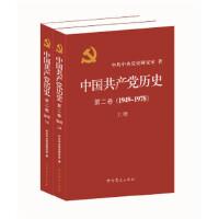 中国党历史 第二卷(1947-1978) 中共中央党史研究室 9787509809501