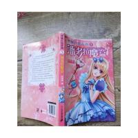 【二手正版9成新】奥林匹斯蔷薇 5 潘多拉魔盒 /彭柳蓉 著 二十一世纪出版社