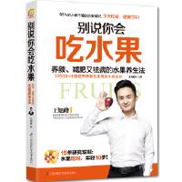 别说你会吃水果:养颜、又祛病的水果养生法 王旭峰 9787553777252