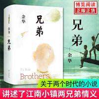 兄弟 余华作品 精装现当代文学小说书籍 在细雨中呼喊活着许三观卖血记作者经典被誉为中国的弥尔顿失乐园