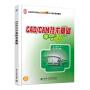 CAD/CAM技术基础 北京大学出版社