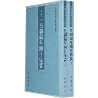 皇朝编年纲目备要(全二册)中国史学基本典籍丛刊