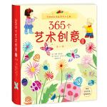 365个艺术创意第二辑Ⅱ・有趣的农场故事手工宝典