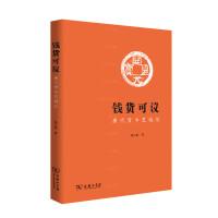 钱货可议:唐代货币史钩沉