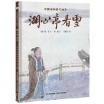 中国古典美文绘本—湖心亭看雪