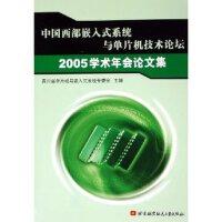 中国西部嵌入式系统与单片机技术论坛2005学术年会论文集