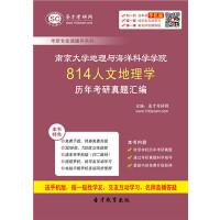 南京大学地理与海洋科学学院814人文地理学历年考研真题汇编/814 南京大学 地理与海洋科学学院/814 人文地理学配