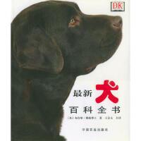 【二手旧书8成新】犬科全书 (英)佛格 ,王金文 9787109073579
