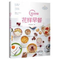 【二手旧书8成新】10分钟花样早餐 养生堂专家组 9787518414253