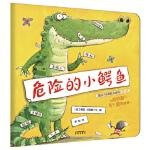 暖房子经典绘本系列 第八辑 奇妙篇:危险的小鳄鱼