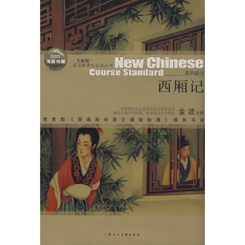 【狂降】西厢记——语文新课标必读丛书(高中部分)