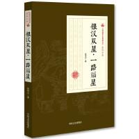 银汉双星・一路福星(民国通俗小说典藏文库・张恨水卷)