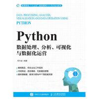 Python����理、分析、可�化�c���化�\�I