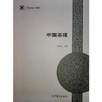 中国茶道  9787040438437 朱海燕 高等院校通识教材