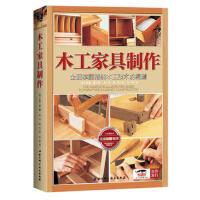 木工家具制作:全面掌握精细木工技术的精髓