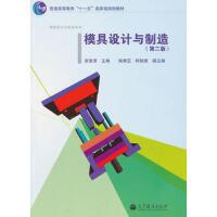 【二手旧书8成新】模具设计与制造(第二版 张荣清 9787040232172
