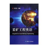 【二手书9成新】 采矿工程英语 潘卫东 煤炭工业出版社 9787502044251