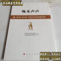 【二手旧书9成新】啄木声声:第三届 啄木鸟怀 中国文艺评论年度优秀论文集 /中国?