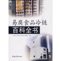 易腐食品冷链百科全书