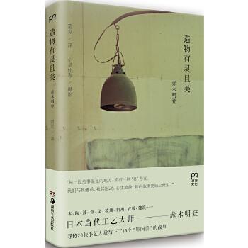 """造物有灵且美(日本当代工艺大师 赤木明登 寻访20位手艺人后写下15个""""叩问美""""的故事)""""每一段故事诞生的地方,都有一种'美'存在。"""