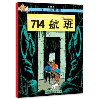 丁丁历险记(小开本)714航班