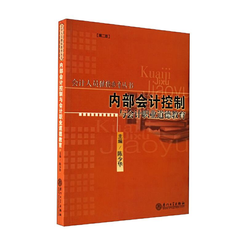 内部会计控制与会计职业道德教育(会计从业人员继续教育丛书)(第二版)