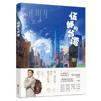 【旧书二手9成新】伍郎的台湾:孤独的美食家中国版巡礼 朱璐莎、靳巍著 北京联合出版公司 9787550246188