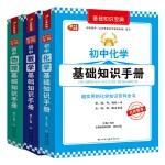 初中生基础知识宝典套装(全3册 数学、物理、化学) 芒果教辅