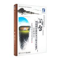 闽台传统居住建筑及习俗文化遗产资源调查