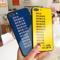 想吃清单苹果8plus手机壳iPhone6s保护套个性创意文字定制7潮款XR新款玻璃x硅胶包边男女XS MAX情侣款i
