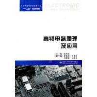 【二手旧书8成新】高频电路原理及应用 朱代先 9787560626314