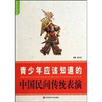 青少年应该知道的中国民间传统表演