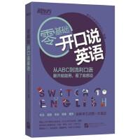 新东方 零基础开口说英语 英语口语 一本搞定