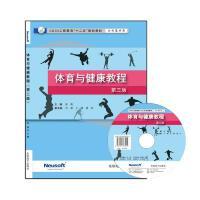 体育与健康教程(第三版)
