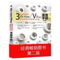 【二手书9成新】 3ds max/VRay室内外设计材质与灯光速查手册(第2版)(全彩)(含DVD光盘1张) 刘正旭