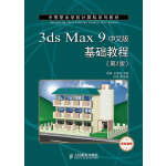 3ds Max 9中文版基础教程(第2版)(项目教学)
