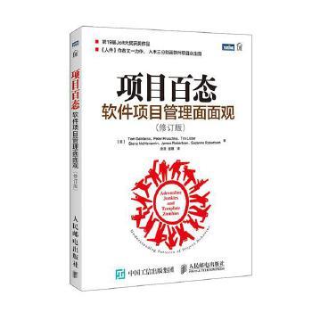 项目百态 软件项目管理面面观(修订版) 第19届Jolt大奖获奖图书 人件作者又一力作