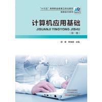计算机应用基础(第一册)